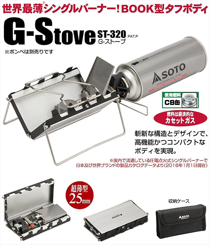 ST-320詳細