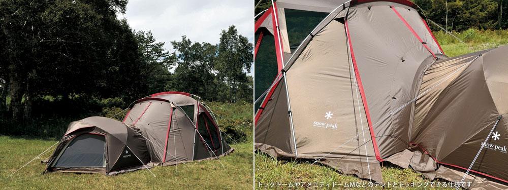 スノーピークのシェルターとテントのドッキング