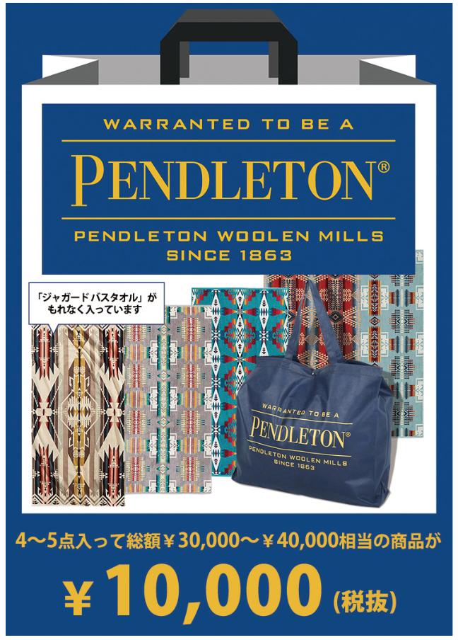 ペンドルトン福袋