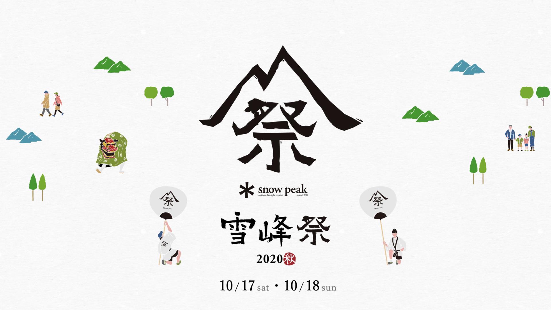 雪峰祭2020秋