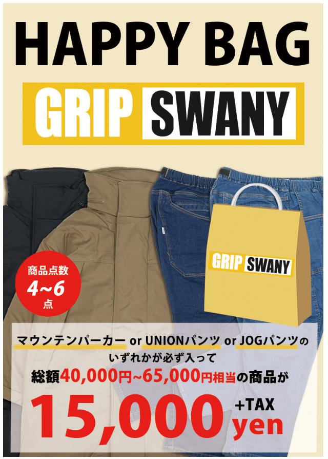 GRIP SWANY福袋