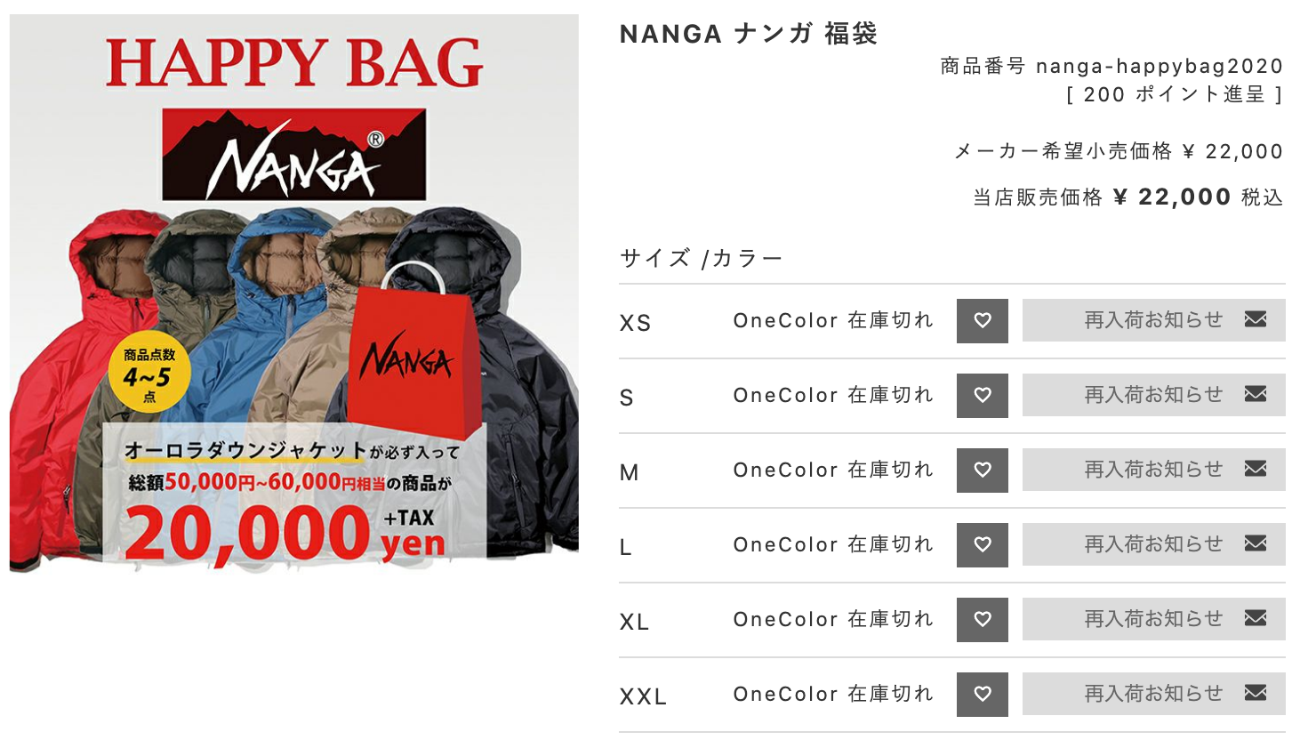 NANGA_ナンガ_福袋