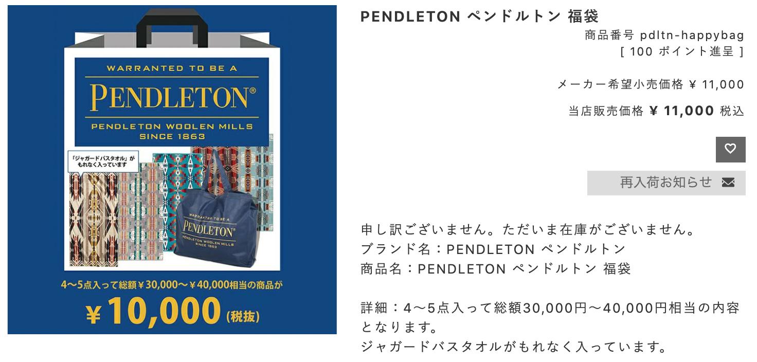 PENDLETON_ペンドルトン_福袋