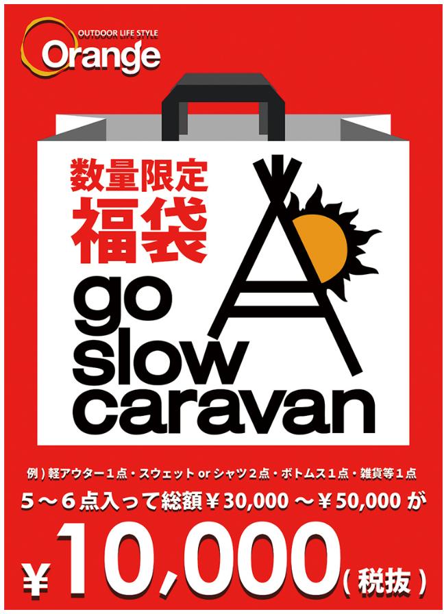 go slow caravan福袋