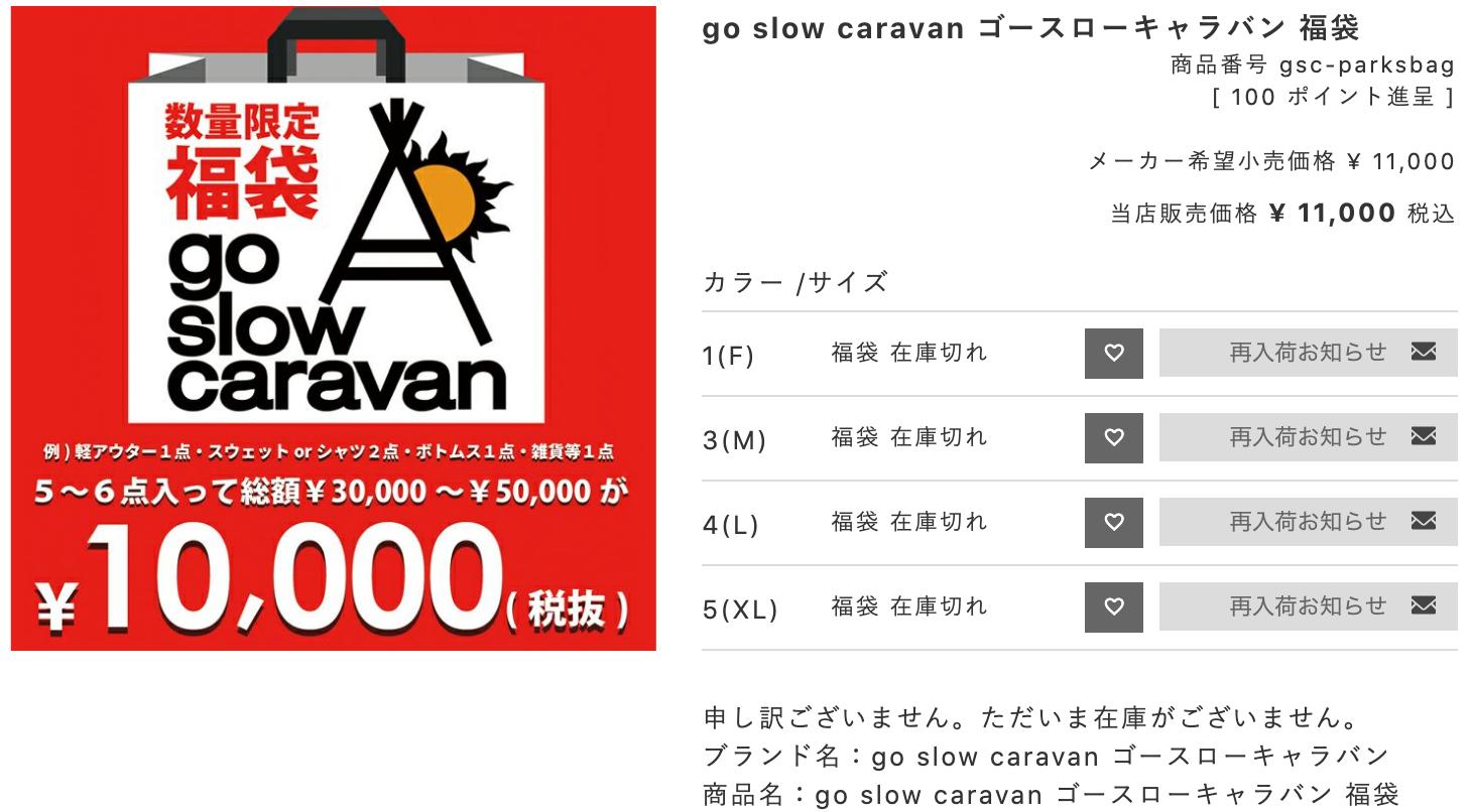 go_slow_caravan_ゴースローキャラバン_福袋