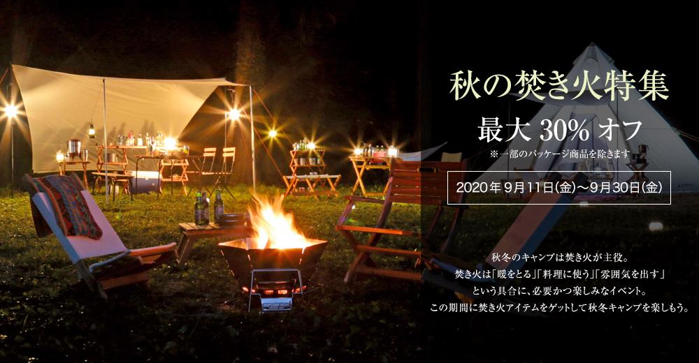 キャンプキャンプ秋の焚き火特集
