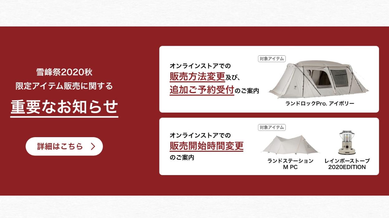 雪峰祭2020秋アイキャッチ