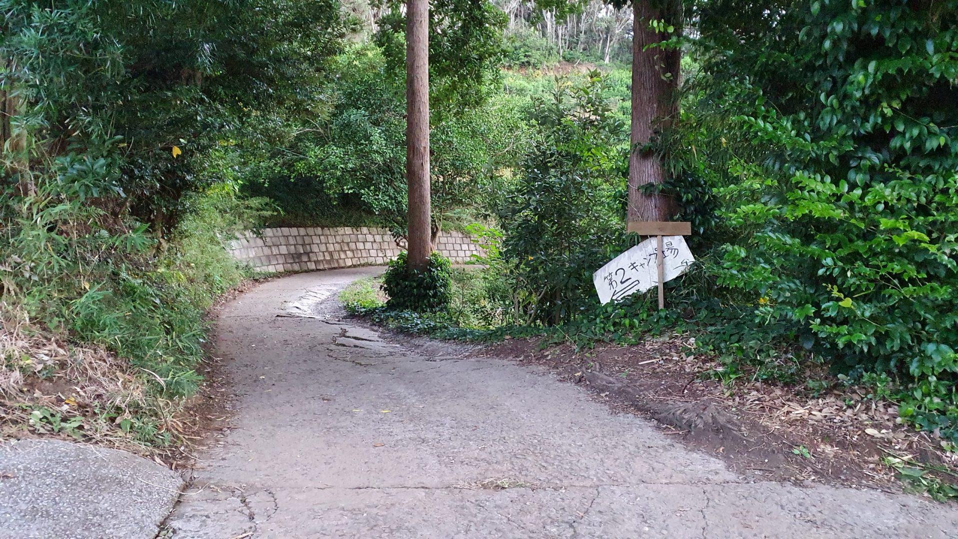 第2キャンプ場入り口