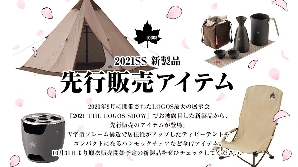 ロゴス2021初夏新作