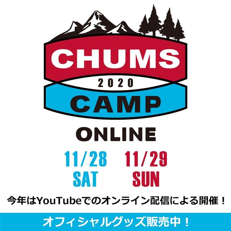 チャムスキャンプ2020