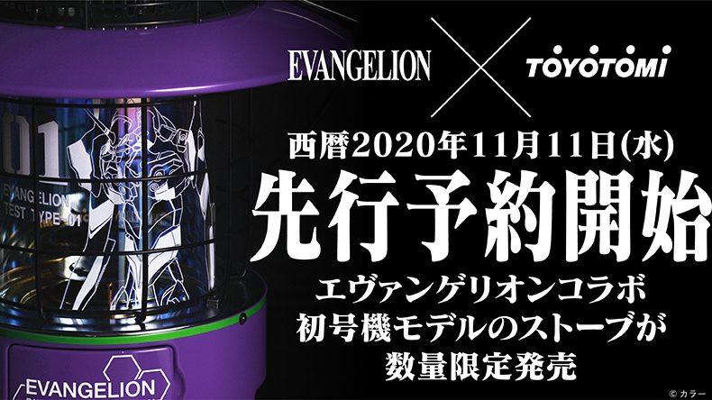 EVANGELION x TOYOTOMI レインボーストーブ初号機モデル