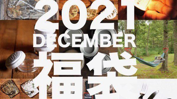 December福袋