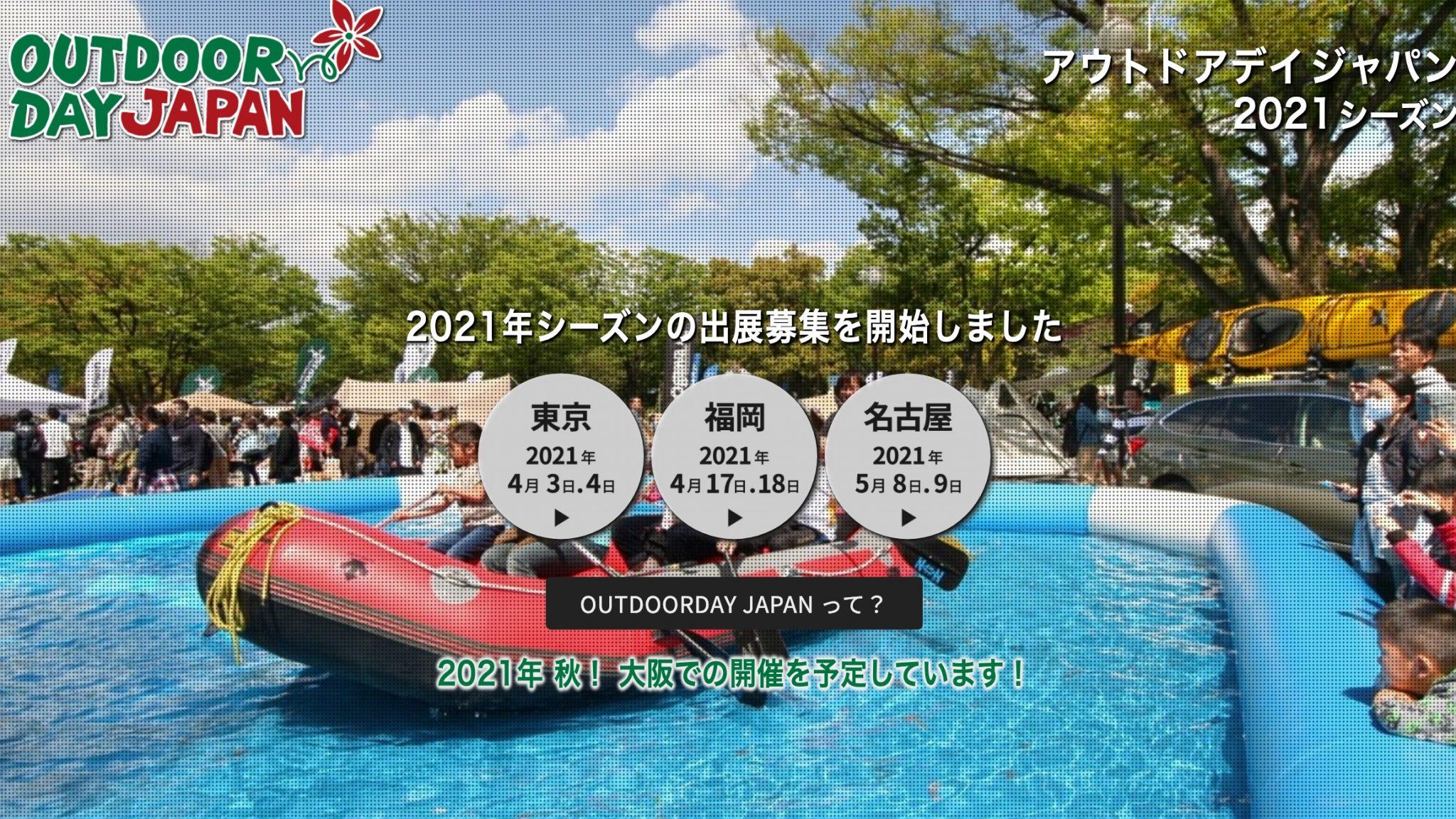 アウトドアデイジャパン
