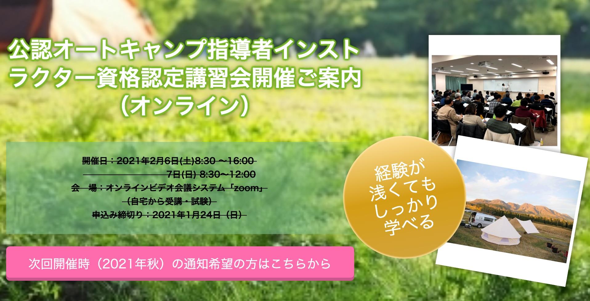日本オートキャンプ協会