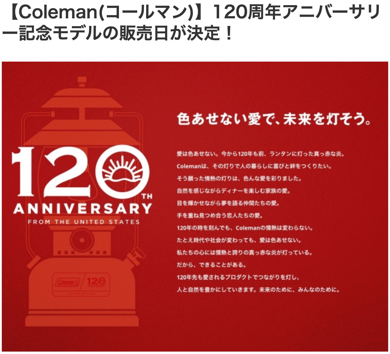 コールマン120周年