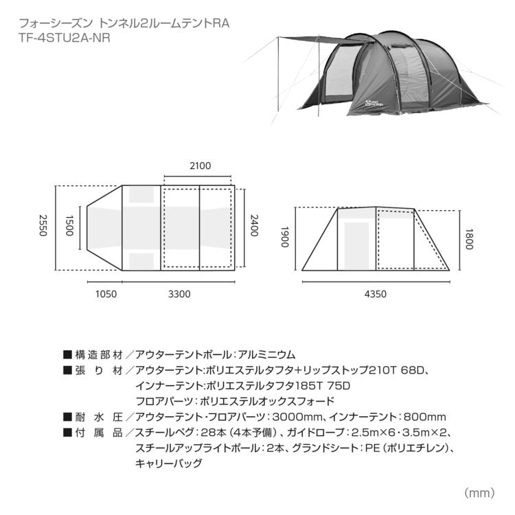 フォーシーズン トンネル2ルームテント