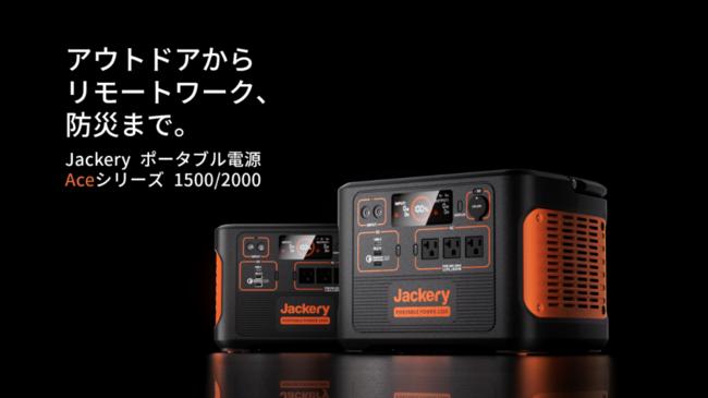 Jackery Ace1500/2000