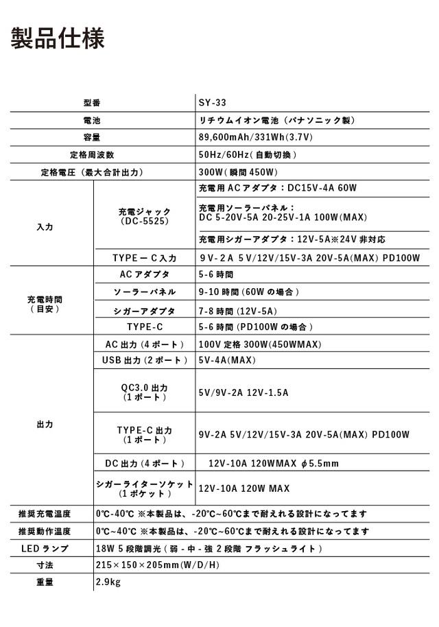 ポータブル電編MIGHTY