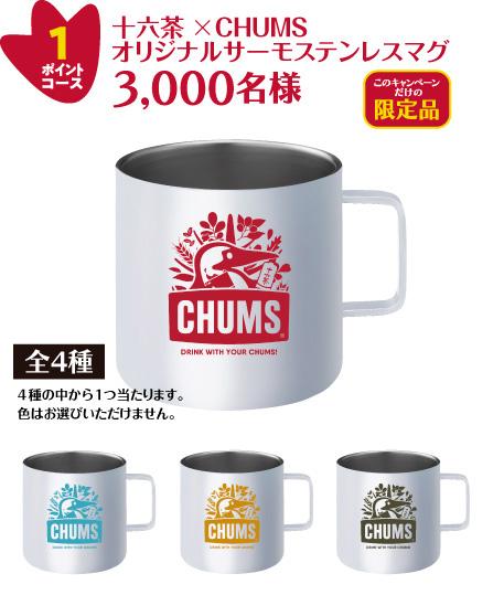 十六茶チャムスキャンペーン