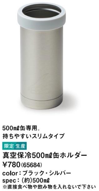 ワークマン缶ホルダー