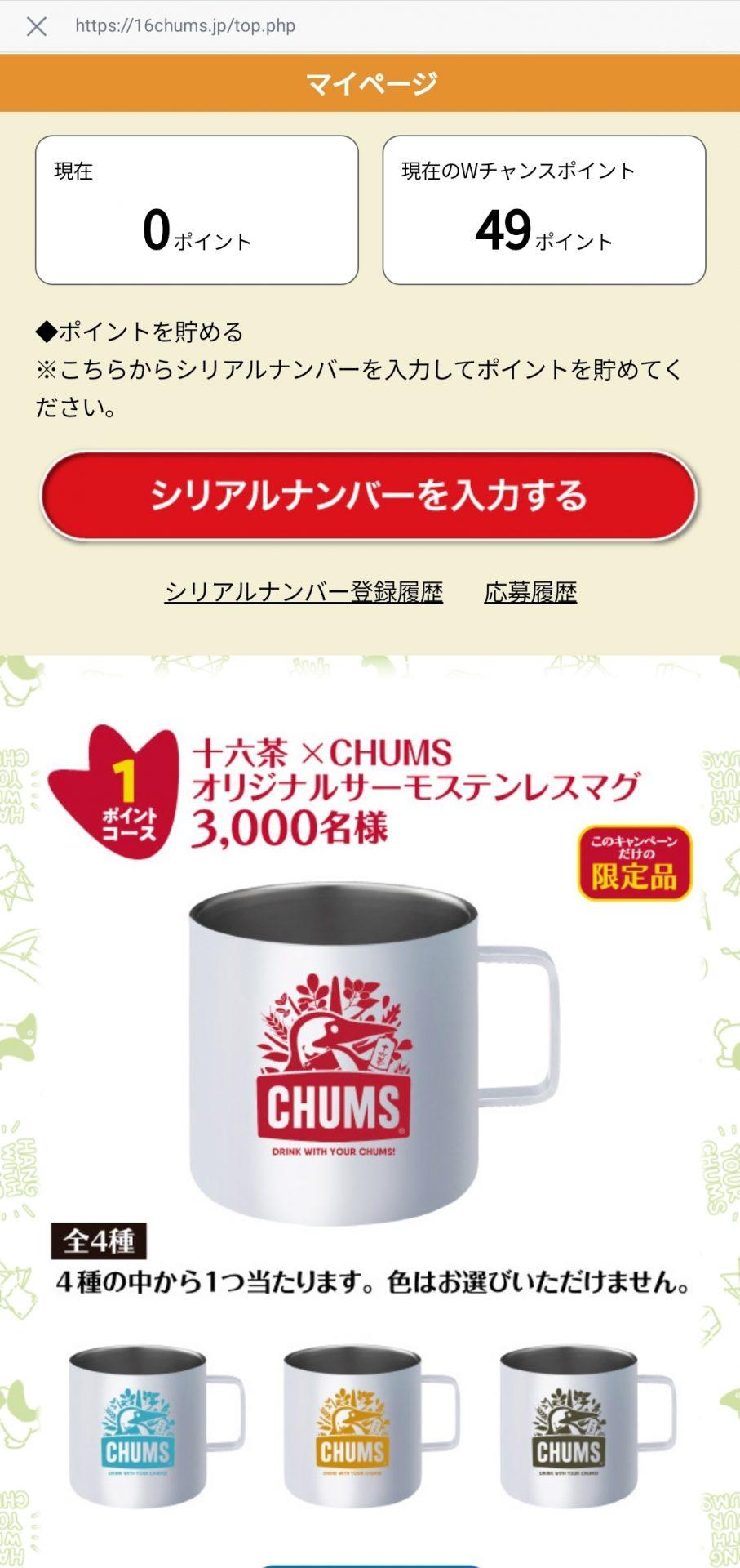 十六茶チャムス