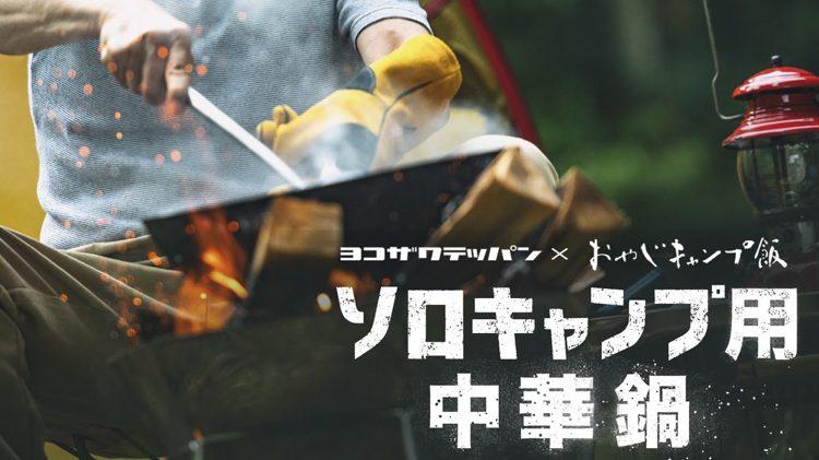 ヨコザワテッパン×おやじキャンプ飯ソロキャンプ用中華鍋