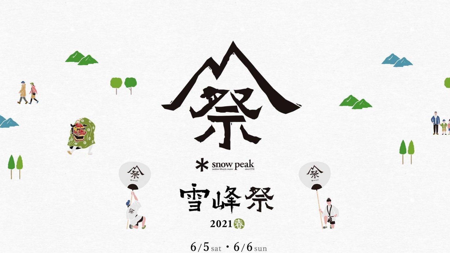雪峰祭2021春