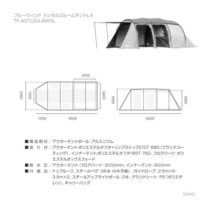 テントファクトリーブルーウィンド トンネル2ルームテント