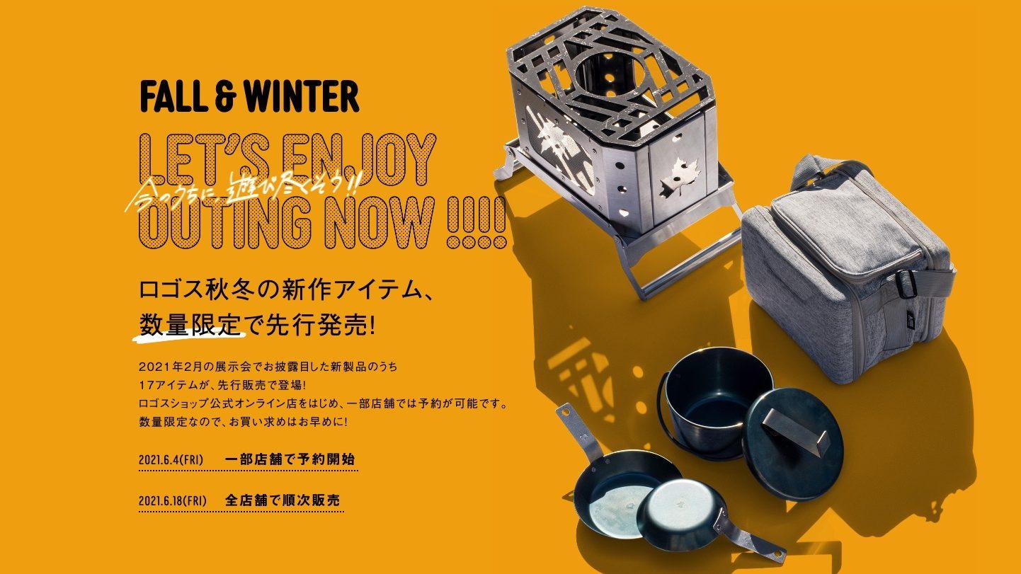ロゴス2021年秋冬新商品