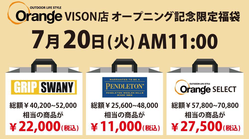 Orange VISION店