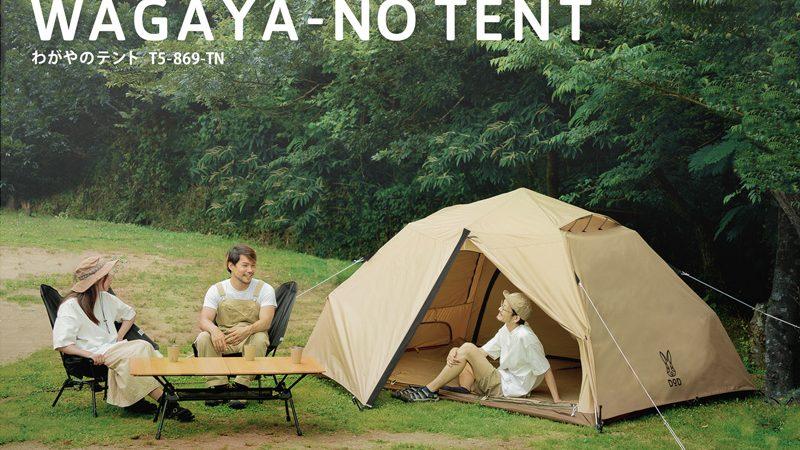 DODわがやのテント