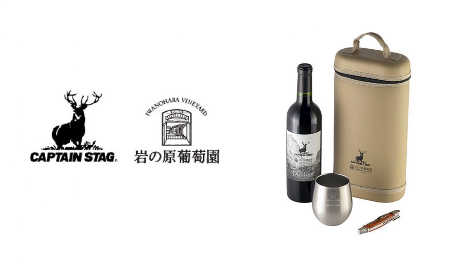 キャプテンスタッグ岩の原葡萄園オリジナルワイン