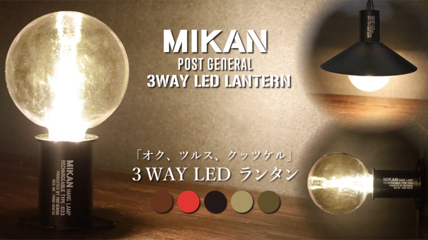 オレンジポストジェネラルMIKAN 3WAY LEDランタン