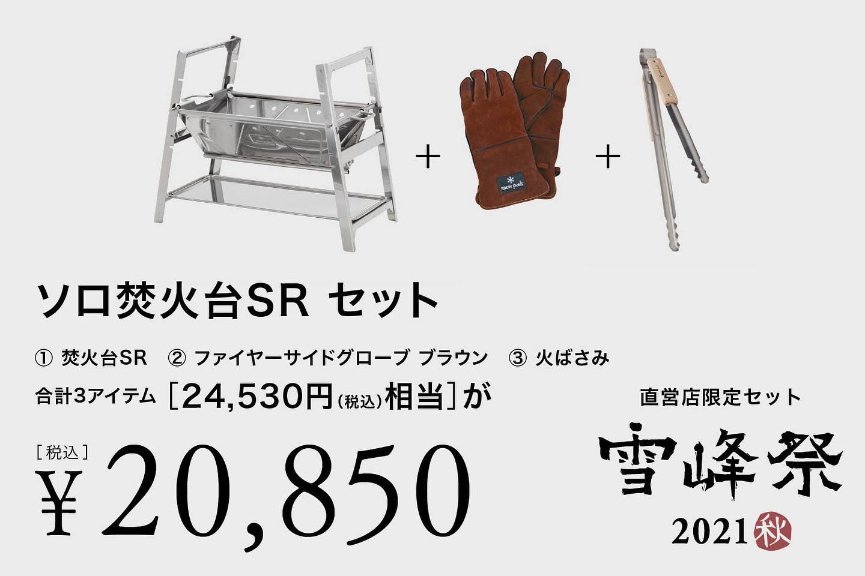 雪峰祭2021秋直営店限定セット品
