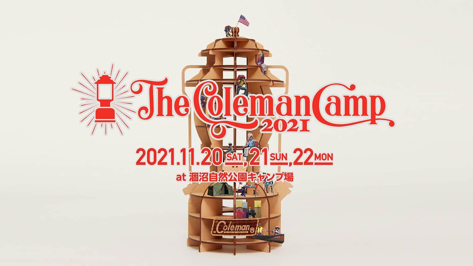 コールマンキャンプ2021